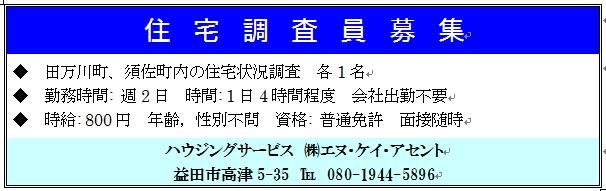 津和野町議選_e0128391_1843260.jpg