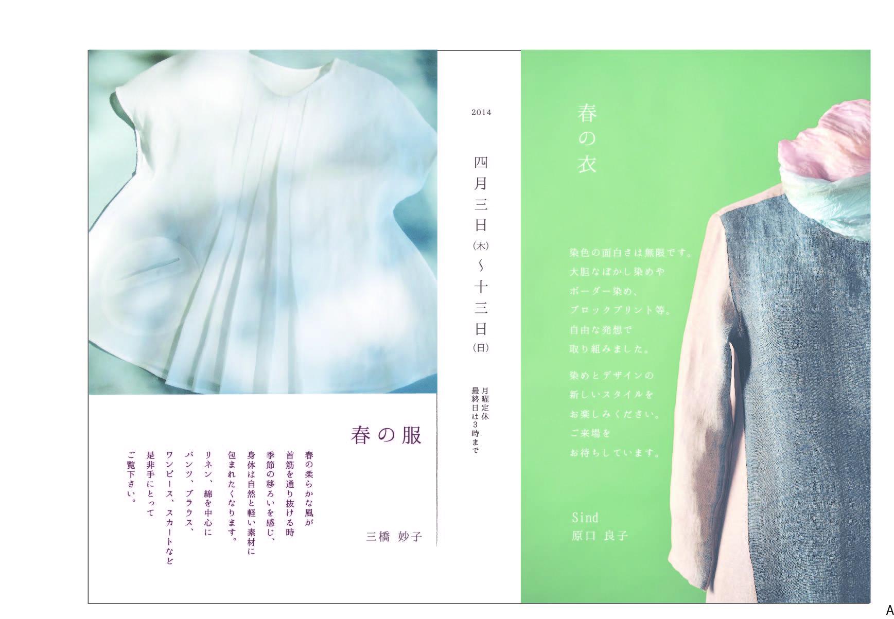 三橋妙子 春の服展_c0256701_22105971.jpg