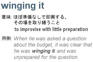 ニューヨークの街角ポスターから学ぶ英単語: Winging it_b0007805_8323811.jpg