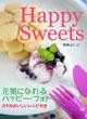 電子書籍 【Happy Sweets】 _d0107929_17531959.jpg