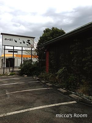 掛川 和彩いっしきと 袋井 ピッツェリア アッティコ_b0245038_22440266.jpg