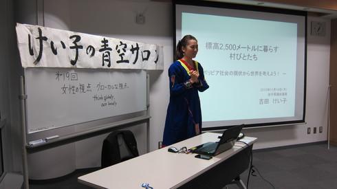 第20回「けい子の青空サロン」開催案内@4月17日(木)(来月へ延期となりました)_b0199244_15303934.jpg