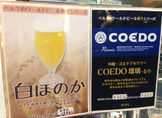 """【樽生NOW情報♪】日本のクラフトビール揃いました♪サッポロから酵母香る\""""白ほのか\""""、コエド\""""瑠璃\""""残り少なくなってまいりました!_c0069047_16434885.jpg"""