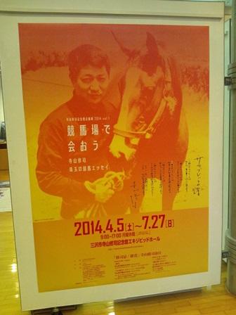寺山修司記念館企画展 『競馬場で会おう』_f0228652_184049100.jpg