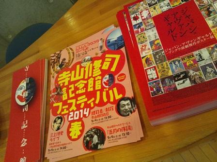 寺山修司記念館企画展 『競馬場で会おう』_f0228652_18411961.jpg