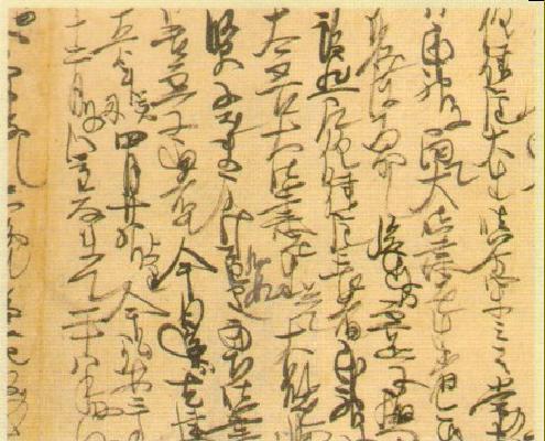 月氏国から東に渡ってきた仏法は、日出ずる国・日本から西に広まっていくことを示した書【諫暁八幡抄】一_f0301354_22442449.jpg