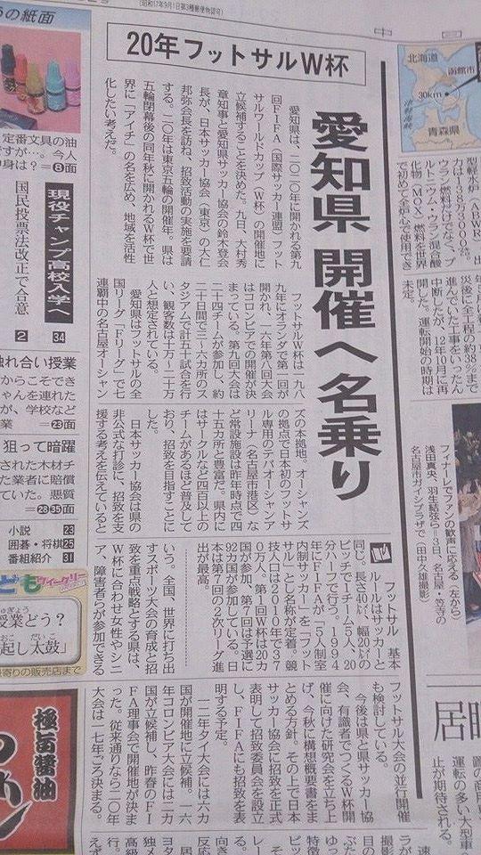 FIFAフットサルワールドカップ2020 愛知県が誘致へ名乗り!_b0157157_14204225.jpg