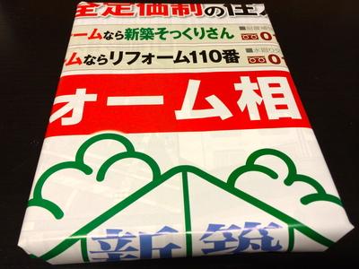感謝の日&MCTV3月号&ギラギラ&熊野神社古墳_c0227168_11202322.jpg