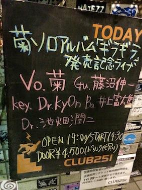 感謝の日&MCTV3月号&ギラギラ&熊野神社古墳_c0227168_1126297.jpg