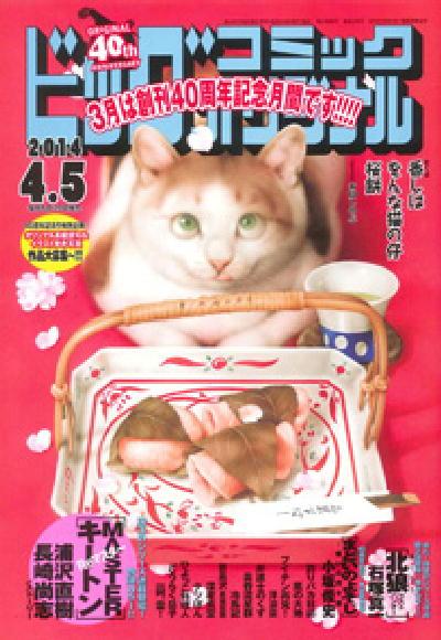 香しは をんな猫の仔 桜餅_c0328479_1944418.jpg