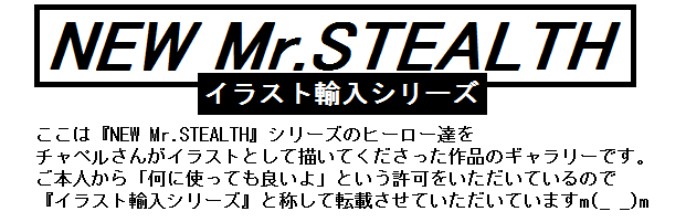NEW Mr.STEALTH イラストギャラリー_f0205396_1432740.png