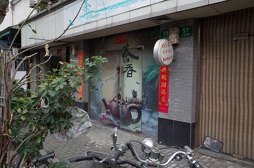 上海のお茶詐欺にご用心!流暢な日本語と世間話 | 海外自由旅行と国内個人旅行を楽しもう!