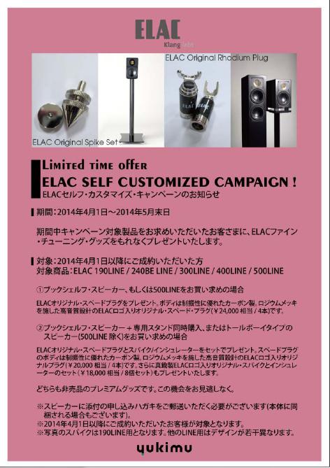 ELAC セルフ・カスタマイズ・キャンペーンのお知らせです!_c0113001_18571852.png