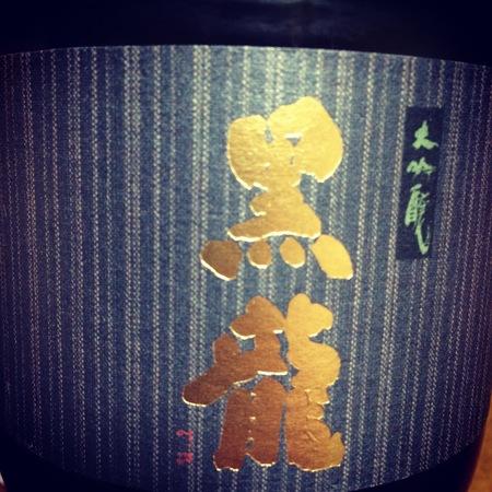 日本酒 2_b0166909_2123130.jpg