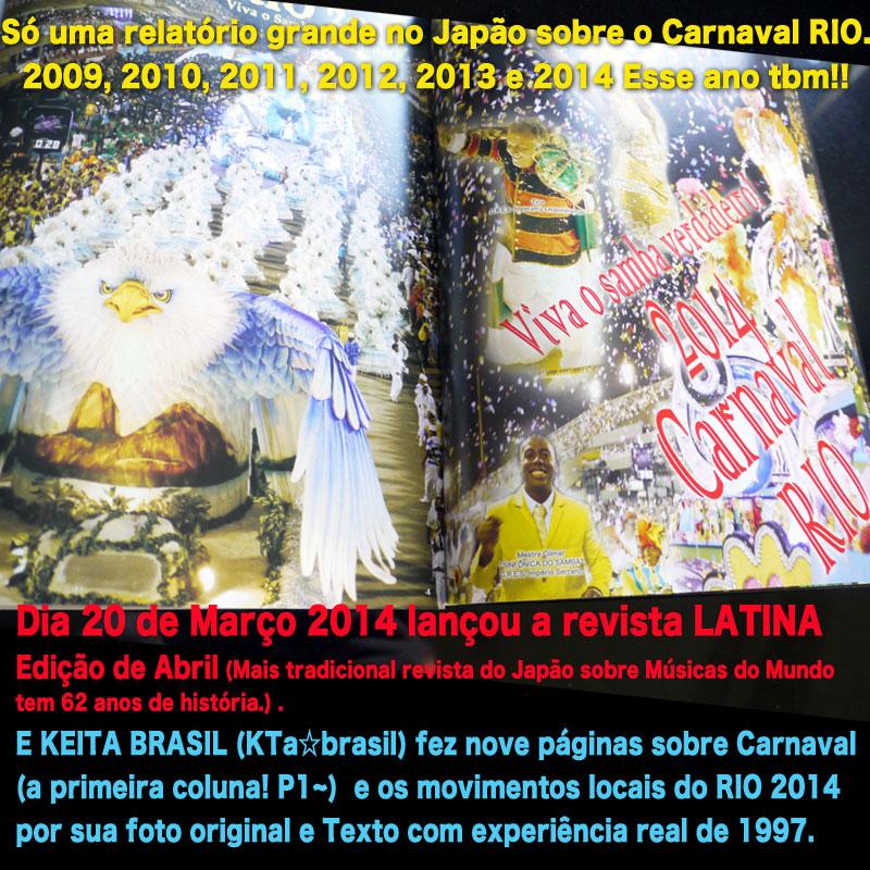 ◉半年ぶり18年目【ブラジル現地リアル活動リポート:後編】◉月刊LATINA誌に毎月連載:第51回5月号発売 ▶_b0032617_14581890.jpg