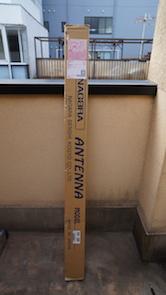ナガラ DO-3B 設置(1)_d0106518_23124068.jpg