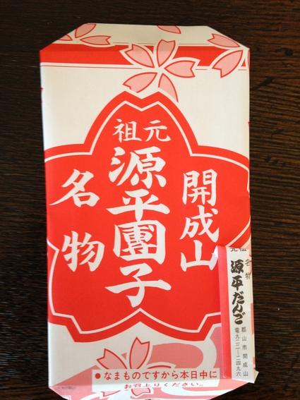 「郡山女子大学入学式」 と 『源平だんご』_f0259324_2241355.jpg