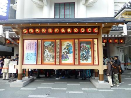 歌舞伎座_a0117168_156509.jpg