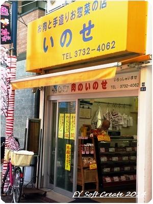 ◆ 桜咲く多摩川土手から桜まつりの「雑色商店街」へ (2014年4月)_d0316868_9164638.jpg