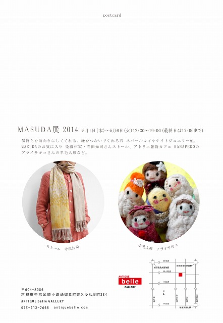 MASUDA展2014 _c0165589_11563866.jpg