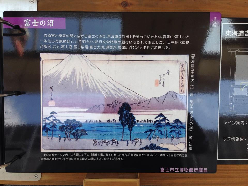 「東海道吉原宿解説板」が登場で~す!! d(^◇^)_b0093221_13514885.jpg