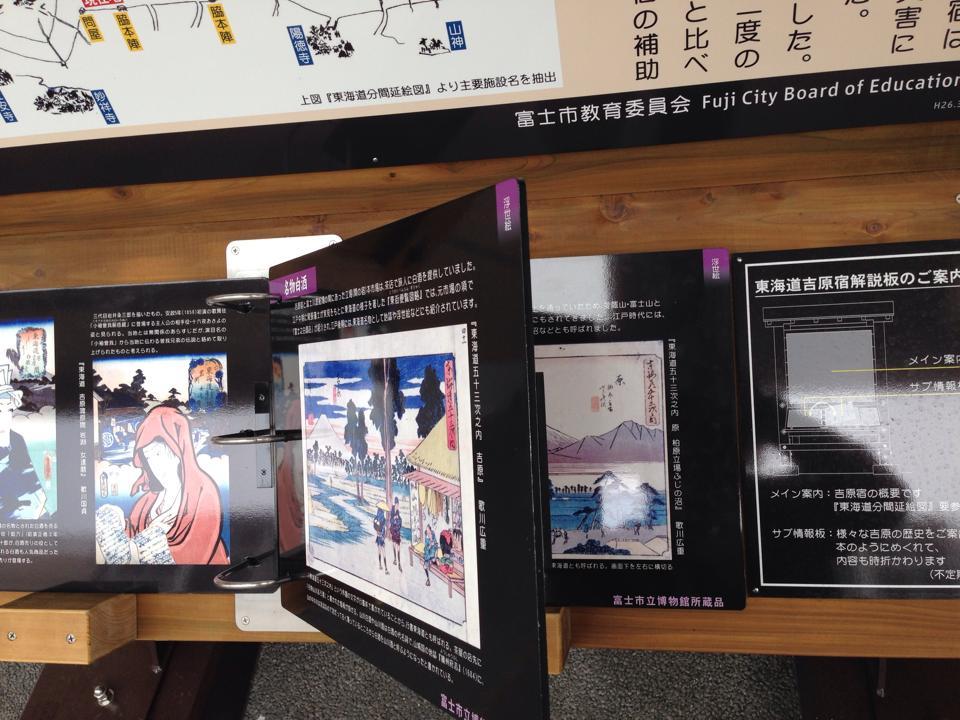 「東海道吉原宿解説板」が登場で~す!! d(^◇^)_b0093221_1352518.jpg