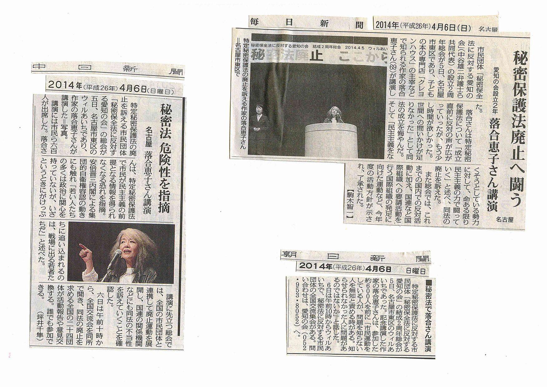 4/5秘密保護法廃止 落合恵子氏講演会に600人(名古屋)_c0241022_7294128.jpg
