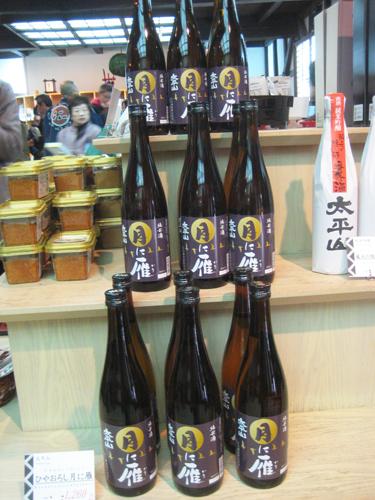 日本酒で!_e0197227_18141082.jpg