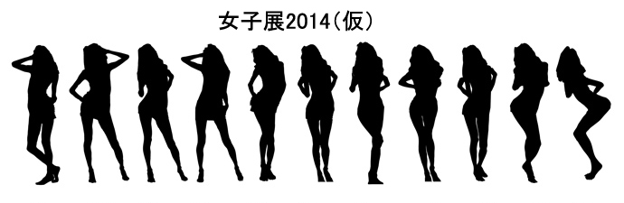 企画展 女子展2014(仮)参加者様募集中です。_e0158242_1241547.jpg