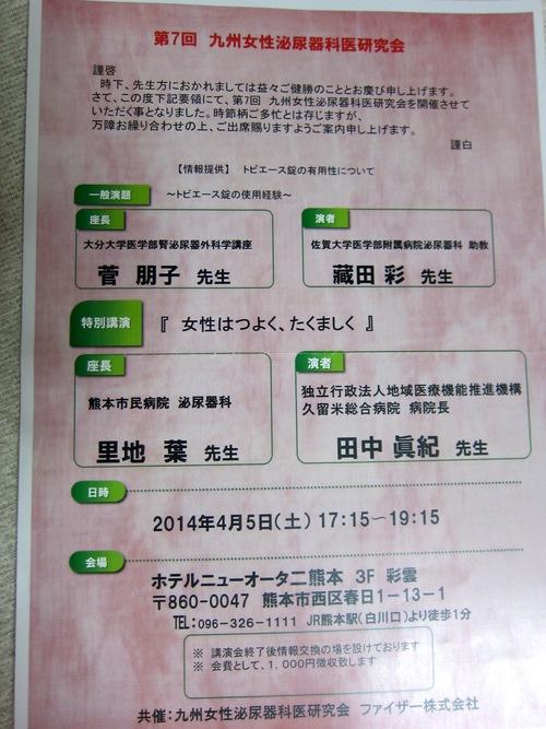 九州女性泌尿器科医の会 at熊本。_e0271258_1658296.jpg