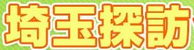 <2014年4月>埼玉探訪:「行田・さきたま古墳群」&「和同開珎」発祥地(秩父)_c0119160_10462658.jpg