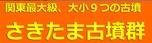<2014年4月>埼玉探訪:「行田・さきたま古墳群」&「和同開珎」発祥地(秩父)_c0119160_11122316.jpg