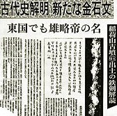 <2014年4月>埼玉探訪:「行田・さきたま古墳群」&「和同開珎」発祥地(秩父)_c0119160_1558493.jpg