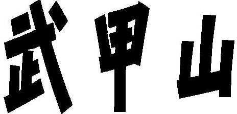 <2014年4月>埼玉探訪:「行田・さきたま古墳群」&「和同開珎」発祥地(秩父)_c0119160_1625511.jpg
