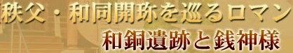 <2014年4月>埼玉探訪:「行田・さきたま古墳群」&「和同開珎」発祥地(秩父)_c0119160_16421784.jpg