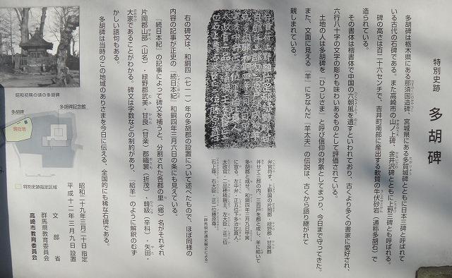 <2014年4月>埼玉探訪:「行田・さきたま古墳群」&「和同開珎」発祥地(秩父)_c0119160_17345795.jpg