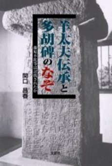 <2014年4月>埼玉探訪:「行田・さきたま古墳群」&「和同開珎」発祥地(秩父)_c0119160_17351990.jpg