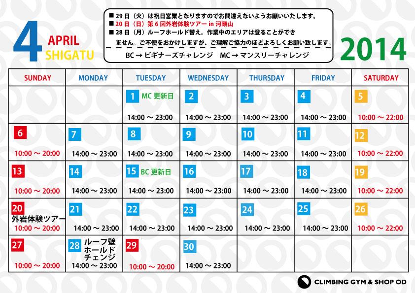 4月営業カレンダー_d0246875_11371040.jpg