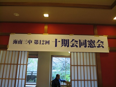藤白神社で十期会_b0326483_19265102.jpg