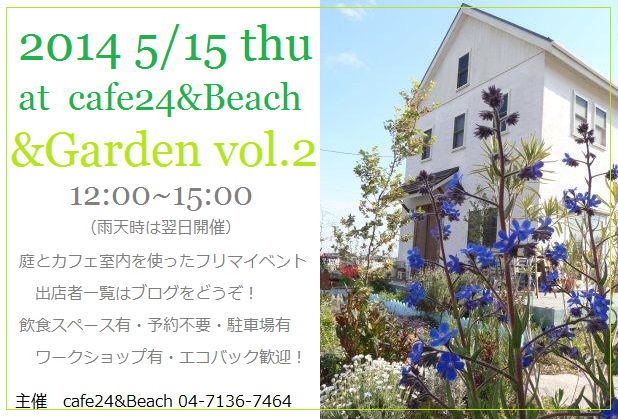 cafe24&Beachさんへ。_c0092587_0453118.png