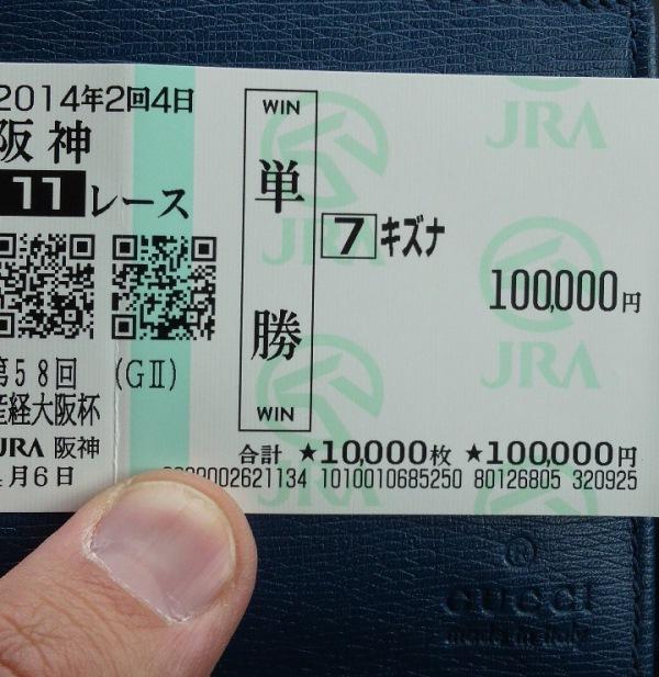 2014年4月6日 産経大阪杯(GⅡ)_f0204898_23584297.jpg
