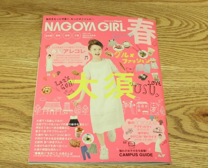 NAGOYA GIRL 2014,5月号に掲載されました_d0225603_20411293.jpg