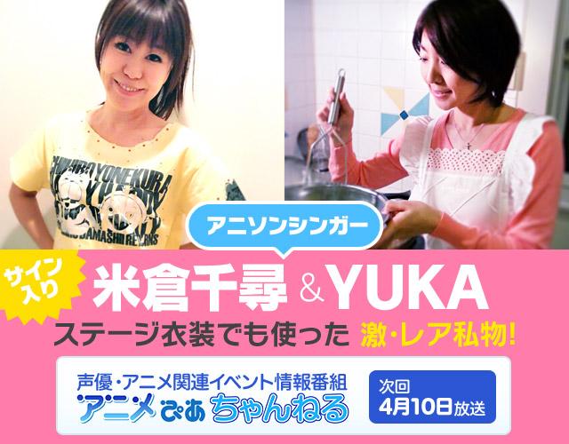 アニメぴあチャンネル×パシャオク_a0114206_22153995.jpg