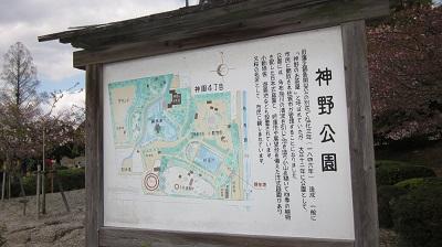 神野(こうの)公園  ~佐賀市~_b0228113_12391220.jpg