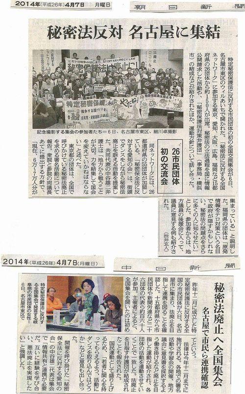 「秘密法に反対する全国ネットワーク」第1回全国交流集会に26団体160人(名古屋)_c0241022_137867.jpg