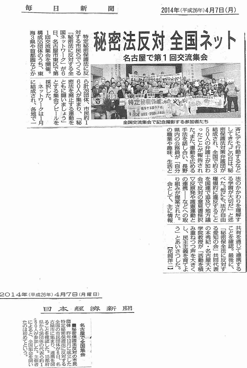 「秘密法に反対する全国ネットワーク」第1回全国交流集会に26団体160人(名古屋)_c0241022_138012.jpg