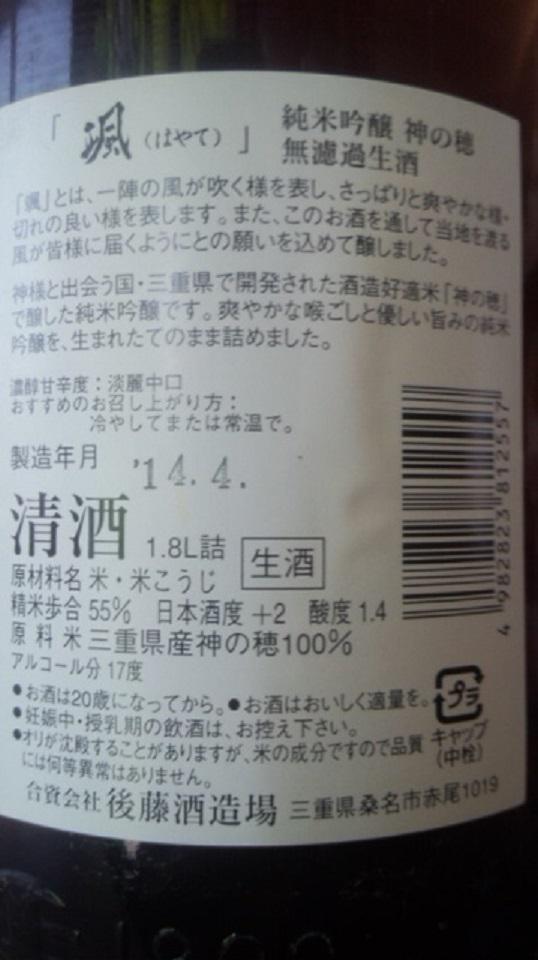 【日本酒】 颯 純米吟醸 無濾過生原酒 神の穂55 限定 新酒25BY_e0173738_10262617.jpg