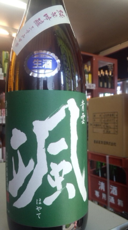 【日本酒】 颯 純米吟醸 無濾過生原酒 神の穂55 限定 新酒25BY_e0173738_10264717.jpg