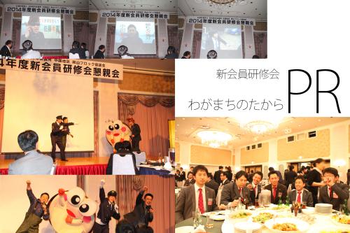 ブロック新会員研修会_c0324041_16410821.jpg