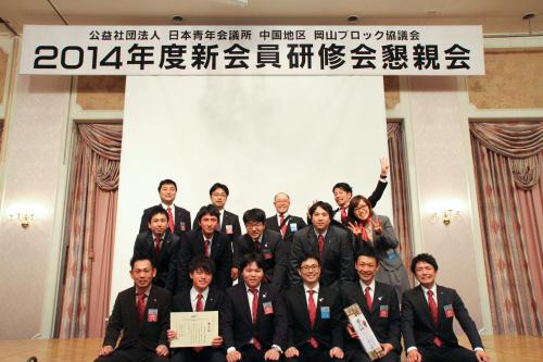ブロック新会員研修会_c0324041_16410972.jpg
